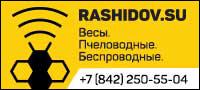Весы пчеловодные беспроводные