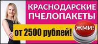 Продажа пчелопакетов 15.06.18