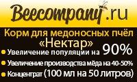 Препарат Нектар 17.02.17