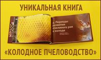 Колодное пчеловодство 01.09.2018